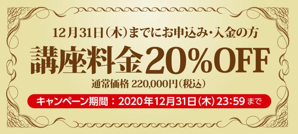 12月31日(木)までにお申込み・入金の方 講座料金20%OFF